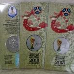 25р цветной футбол ФИФА 2 серия, Оренбург