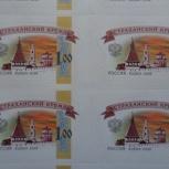 Почтовые марки 1, 2, 4, 5, 10 и 41 руб ниже номинала!, Оренбург
