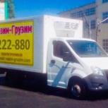Грузовое такси по городу и области, и по России, Оренбург